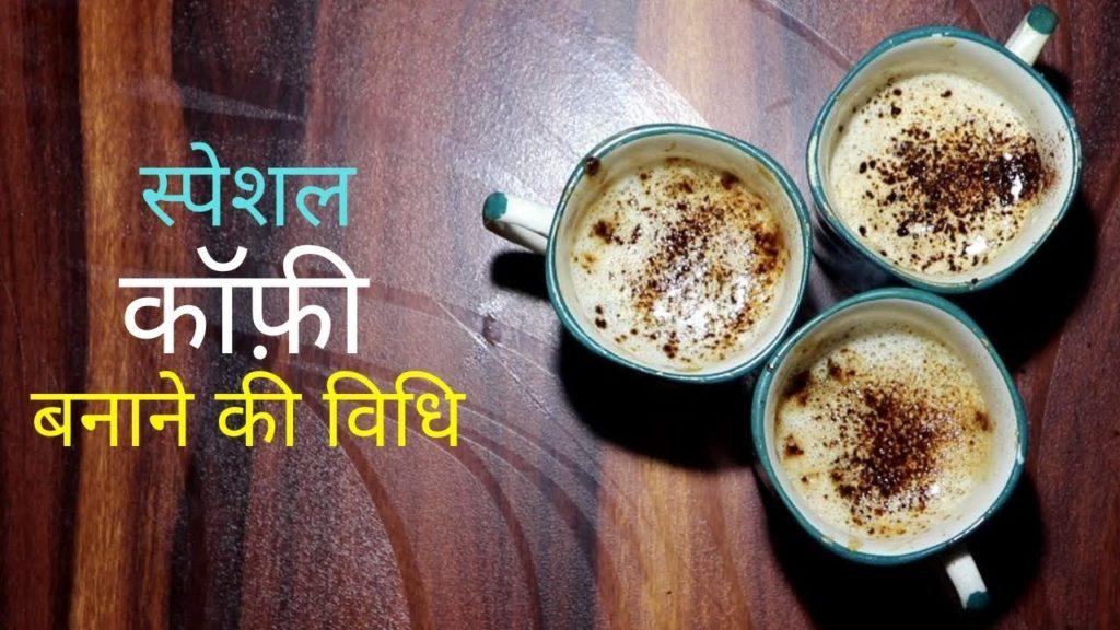 Special Coffee Recipe - Main Media