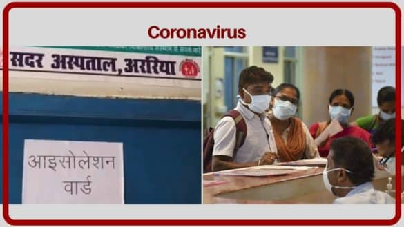 Coronavirus high alert in Araria, 108 km long Indo-Nepal border becomes a challenge