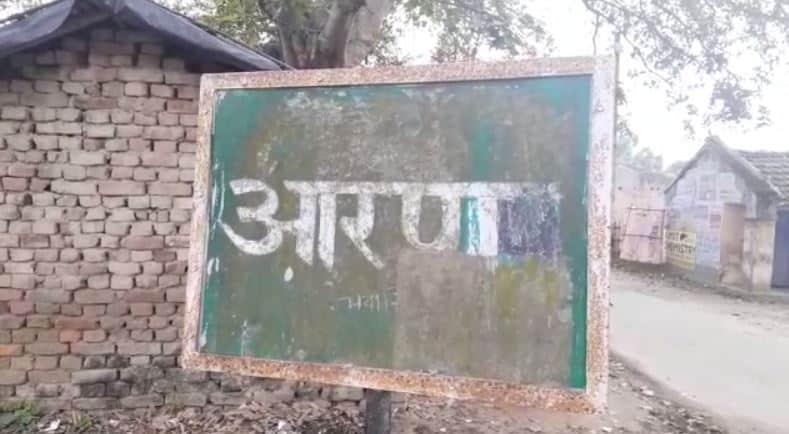 Bihar: Saharsa's son martyred on Ladakh border