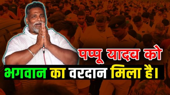 Pappu Yadav openly violating lock down rules