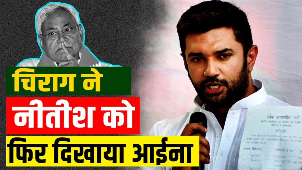 Chirag paswan attacks bihar cm nitish kumar on sc st issues