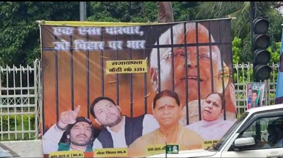 poster targetting lalu family appears in patna