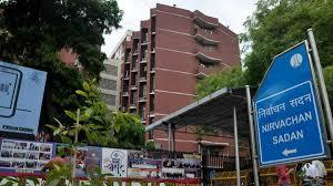 Bihar Election 2020 : 12.30 बजे इलेक्शन कमीशन करेगा प्रेस कांफ्रेंस, क्या होगा चुनाव के तारीखों का एलान?