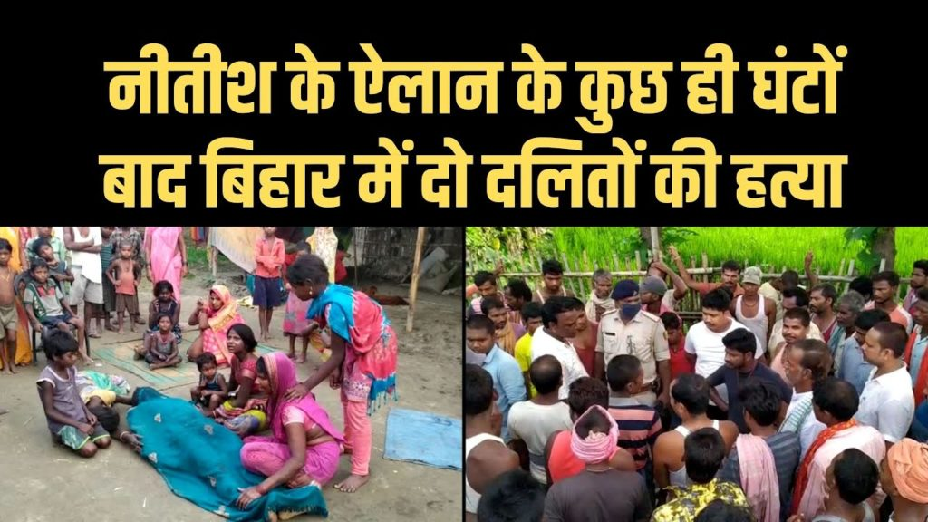 two dalits murdered in purnea after nitish kumar announced job schemes for dalits