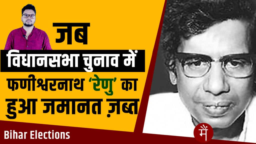 phanishwar nath renu fights election from forbesganj vidhansabha