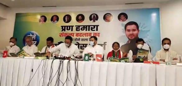 mahagathbandhan-releases-manifesto-for-bihar-elections-pran-hamara-sankalp-badlao-ka