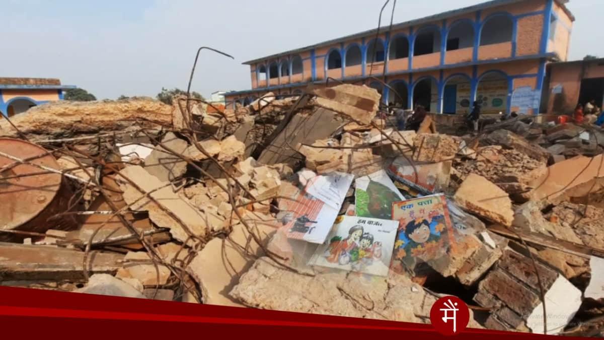 सीमांचल में भू-माफिया ने रातों-रात ध्वस्त कर दिया सरकारी स्कूल